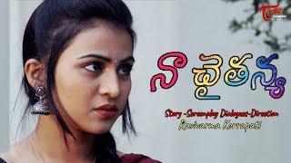 Naa Chaitanya | Latest Telugu Short Film 2019 | By Ravivarma Korrapati | TeluguOne - TELUGUONE