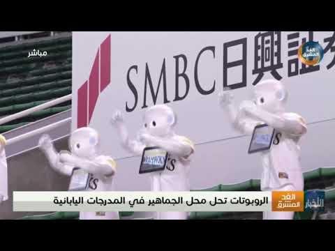 الروبوتات تحل محل الجماهير في المدرجات اليابانية