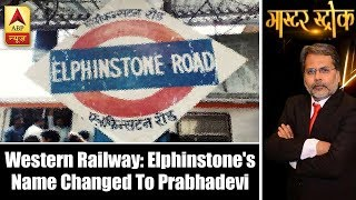Master Stroke: Elphinstone's name change to Prabhadevi to come into effect from midnight - ABPNEWSTV