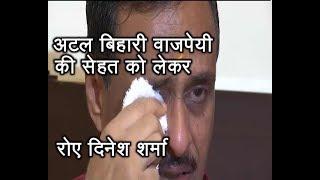 Atal Bihari Vajpayee: UP Deputy CM Dinesh Sharma CRIES - ABPNEWSTV