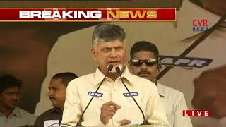 AP CM Chandrababu Naidu Speech at Anantapur Public Meeting | CVR News - CVRNEWSOFFICIAL