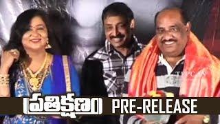 Pratikshanam Movie Pre Release Function Video | TFPC - TFPC