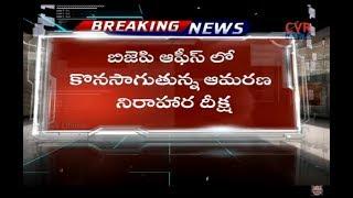 బీజేపీ ఆఫీస్ లో కొనసాగుతున్న ఆమరణ నిరాహార దీక్ష | BJP MLA Seat Issue for Serilingampally | CVR NEWS - CVRNEWSOFFICIAL