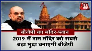 मंदिर राग से 2019 का रण जीतेगी बीजेपी? | क्रांतिकारी बहुत क्रांतिकारी - AAJTAKTV