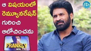 Subbaraju About His Remuneration || Frankly With TNR || Talking Movies with iDream - IDREAMMOVIES