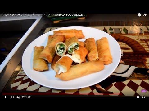 بورك بلجبن والخضروات السريع والذيذ , اكلات عراقيه ام زين  IRAQI FOOD OM ZEIN