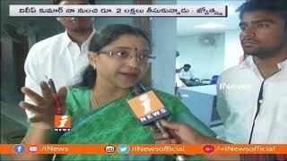 Prof Jyotsna Face To Face Over Allegations On TJS Kodandaram& Dileep Kumar | iNews - INEWS