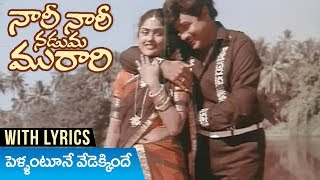 Pellantune Vedekkinde Video Song With Lyrics | Nari Nari Naduma Murari Movie | Balakrishna | Nirosha - RAJSHRITELUGU