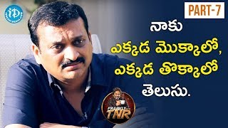 Bandla Ganesh Exclusive Interview - Part #7 | Frankly With TNR | Talking Movies With iDream - IDREAMMOVIES
