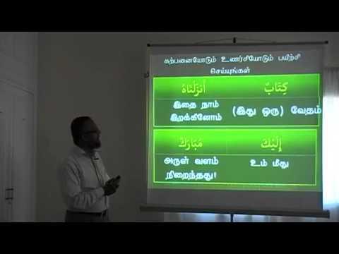 understanding quran tamil1