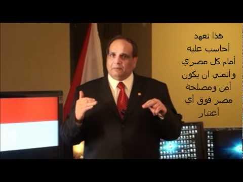 فيديو عمر عفيفي يتعهد بأعادة الأمن لمصر خلال 4 شهور