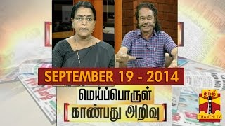 Meiporul Kanbathu Arivu 19-09-2014 Thanthi Tv Morning Newspaper Analysis