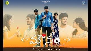 MOUNAM telugu new short film || FINAL WORDS || SPYMEDIA - YOUTUBE