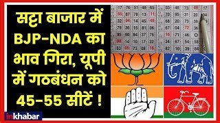 Lok Sabha Election 2019, सट्टा बाजार में BJP-NDA का भाव गिरा, Satta Bazar Prediction - ITVNEWSINDIA