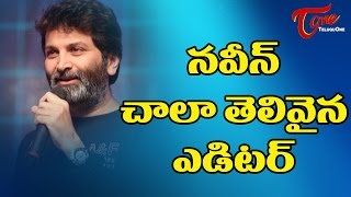 Naveen is an Very Intelligent Editor - Trivikram Srinivas - TELUGUONE