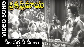 Sri Krishna Maya Telugu Movie Song | Neela Varna Nee Leelalu  | ANR | Jamuna | Telugu Old Songs - RAJSHRITELUGU