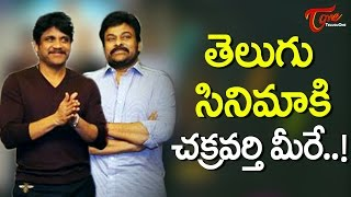 Chiranjeevi Is The True Emperor Of Telugu Cinema | Nagarjuna - TELUGUONE