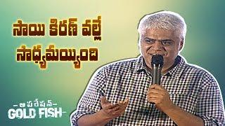 Was possible only because of Saikiran: Anish Kuruvilla | Operation Gold Fish Event || IndiaGlitz - IGTELUGU