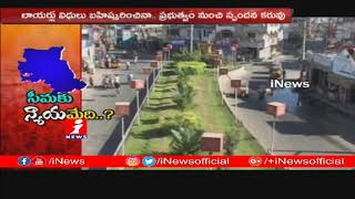 సీమకు న్యాయమేది..? | People & Lawyers Demand High Court in Rayalaseema | iNews - INEWS