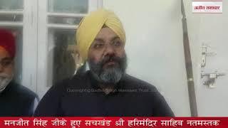 video : मनजीत सिंह जीके हुए सचखंड श्री हरिमंदिर साहिब नतमस्तक