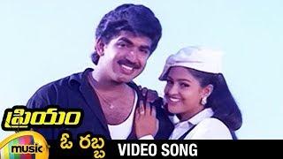 O Rabba Full Video Song | Priyam Telugu Movie Video Songs | Raasi | Arun Vijay | Mango Music - MANGOMUSIC