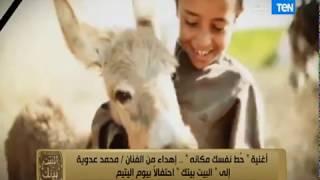 محمد عدوية يحتفل بيوم اليتيم ب