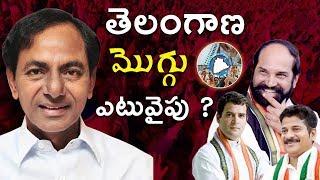 Who will win In Telangana elections 2018 | తెలంగాణ మొగ్గు ఎటువైపు ? | TVNXT Hotshot - MUSTHMASALA