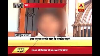 Indore: 13-year old girl raped by a Baba - ABPNEWSTV
