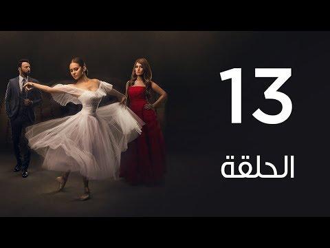 مسلسل | لأعلي سعر - الحلقة الثالثة عشر | Le Aa'la Se'r Series  Episode 13