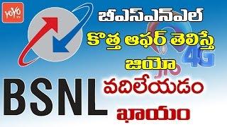 బీఎస్ఎన్ఎల్ కొత్త ఆఫర్ తెలిస్తే జియో వదిలేయడం ఖాయం! BSNL Will Replace Reliance Jio | YOYO TV
