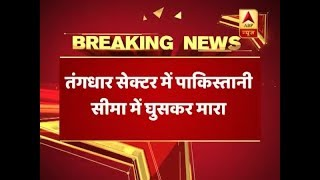 Indian Army takes revenge: 2 soldiers gunned down in Tangdhar sector along LoC - ABPNEWSTV