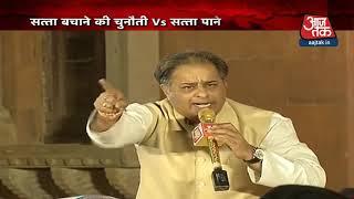 Rajiv Tyagi और Sambit Patra की नारेबाजी ने भड़काई भीड़, मंच पर छाडे लोग | #HallaBol - AAJTAKTV