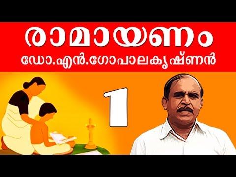 01 Ramayanam - Dr.N.Gopala Krishnan -Sanatana Nadham YouTube Channel