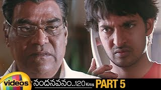 Nandanavanam 120 Kms Latest Telugu Horror Movie | Ajay Varma | Manasa | Kota Srinivas Rao | Part 5 - MANGOVIDEOS