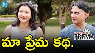 Manjula Ghattamaneni And Sanjay Swaroop's Love Story || Dialogue With Prema - IDREAMMOVIES