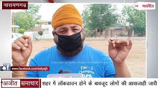 video: Narayangarh में Lockdown होने के बावजूद लोगों की आवाजाही जारी
