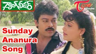 Gang Leader Movie Songs    Sunday Ananura    Chiranjeevi    Vijayashanthi - TELUGUONE