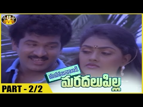 Mahajananiki Maradalu Pilla Full Movie || Part 2/2 || Rajendra Prasad, Nirosha