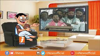Dada Political Punches On Congress Revanth Reddy Over Comments KCR | Loguttu | iNews - INEWS