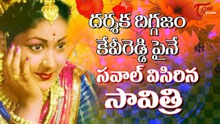 When Savitri Challenged The Legend KV Reddy | Mahanati Savitri Unknown Facts - TELUGUONE