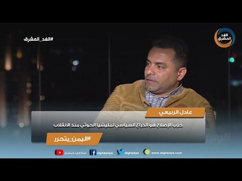 اليمن يتحرر | عادل الربيعي: حزب الإصلاح هو الذراع السياسي لمليشيا الحوثي منذ الانقلاب