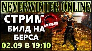 NEVERWINTER ONLINE - Бесстрашный воин Билд-Стрим | Модуль 10