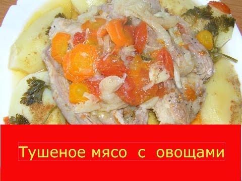 Мясо с овощами слоями