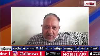 video : रादौर में सरकारी डिपो पर सीएम फ्लाइंग ने की छापेमारी