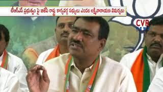 BJP Leader Yendala Laxminarayana Comments on TRS  GOVT | CVR NEWS - CVRNEWSOFFICIAL