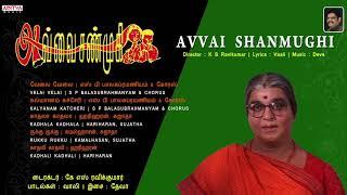 Avvai Shanmughi Tamil Full Songs Jukebox || Kamal, Meena || Deva || K.S.Ravikumar - ADITYAMUSIC