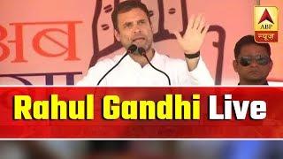 Bihar's public won't make Narendra Modi PM: Rahul Gandhi - ABPNEWSTV