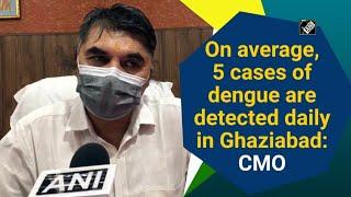 video : Ghaziabad में Dengue के मामलों में देखने को मिल रही बढ़ोतरी