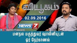 Viyugam – Psychologist Shalini Interview – News7 Tamil Show