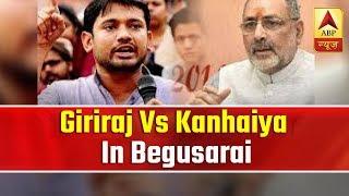 Giriraj Vs Kanhaiya, Know Political Equation Of Begusarai | ABP News - ABPNEWSTV